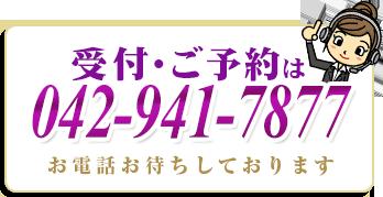 ご予約・受付は042-941-7877までお電話ください
