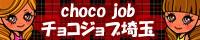 埼玉 風俗求人や高収入バイトならチョコジョブで