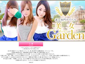 立川発 美女ガーデン